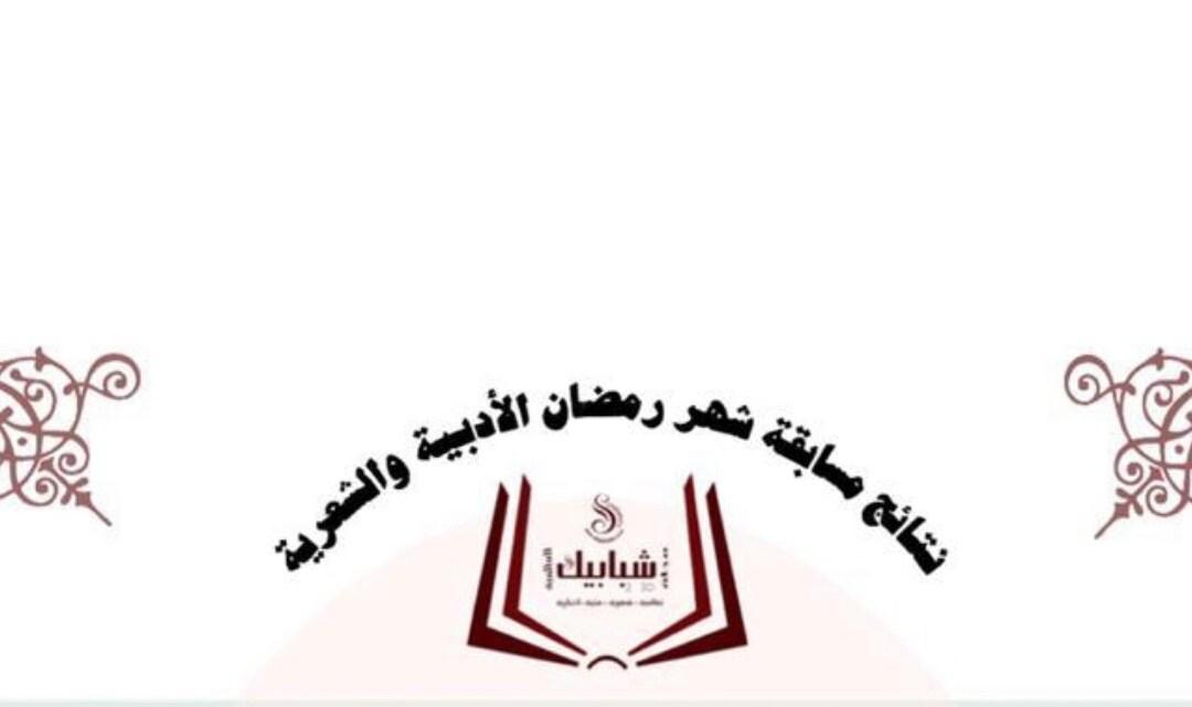 إعلان نتائج المسابقة الاستثنائية لمجلة شبابيك العالمية لشهر رمضان 2020م