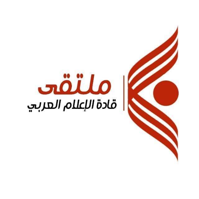 انطلاق ملتقى قادة الإعلام العربي بحلته الجديدة