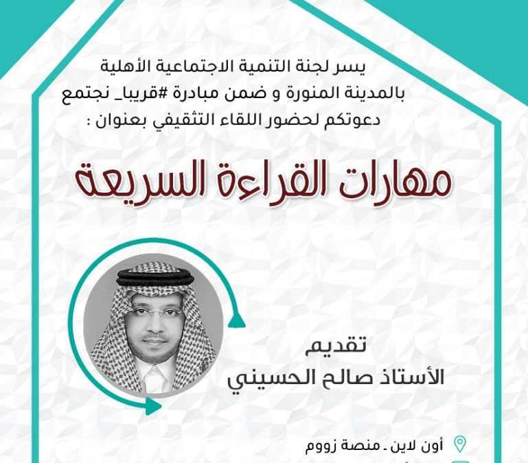 صالح الحسيني يقدم لقاء مهارات القراءة السريعة