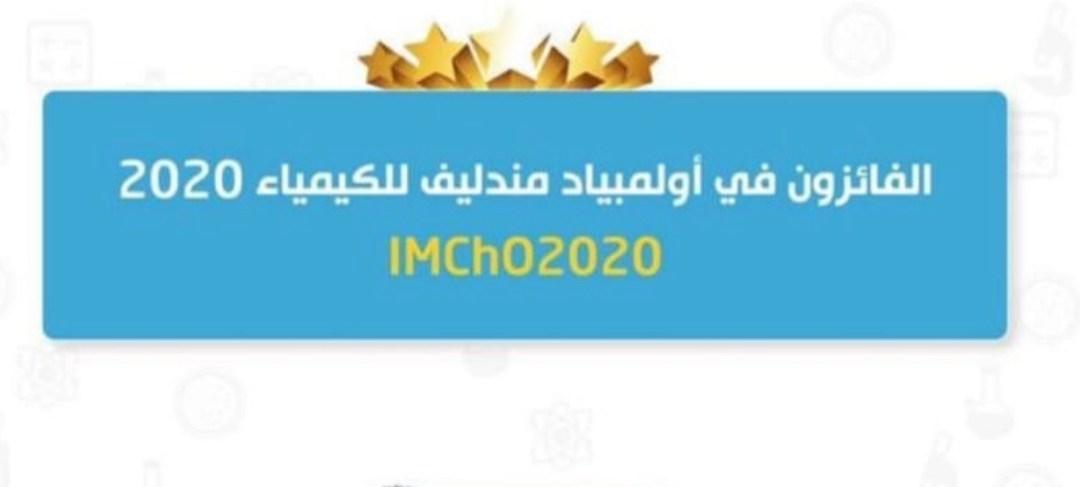 المملكة تحصد 3 جوائز عالمية في أولمبياد مندليف للكيمياء 2020