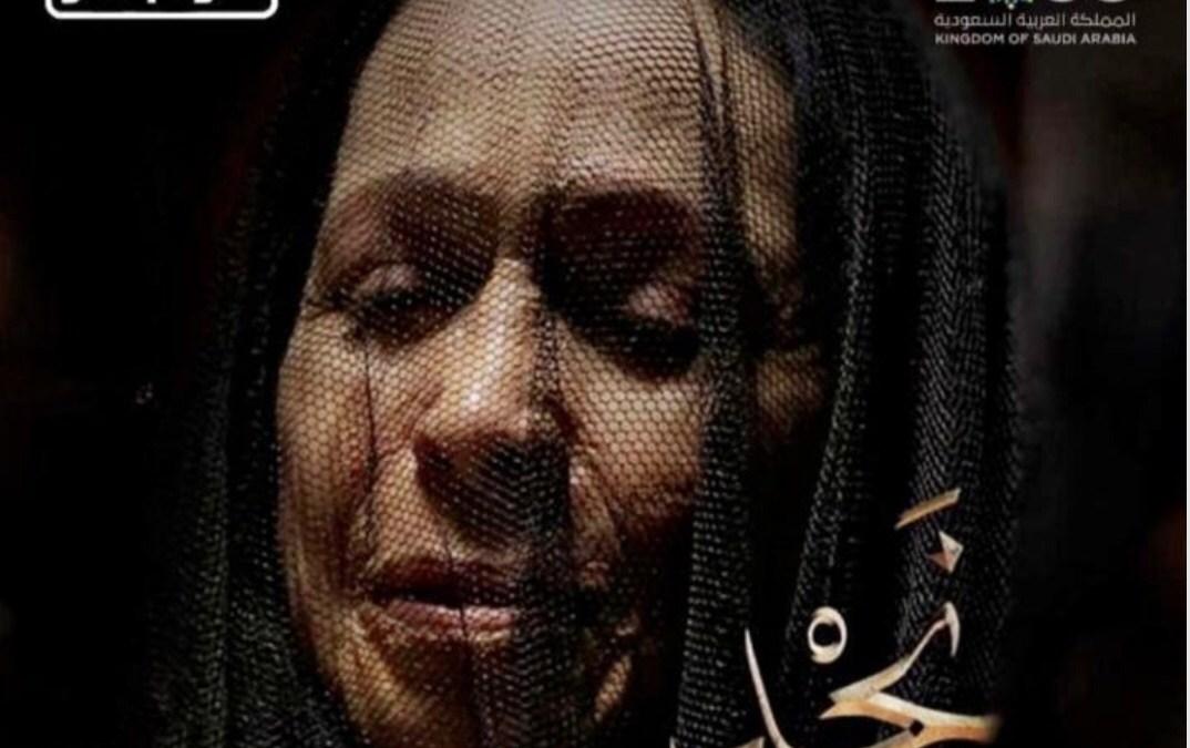 """"""" نجد"""" أول فيلم سعودي يعرض بصالات السينما في المملكة"""