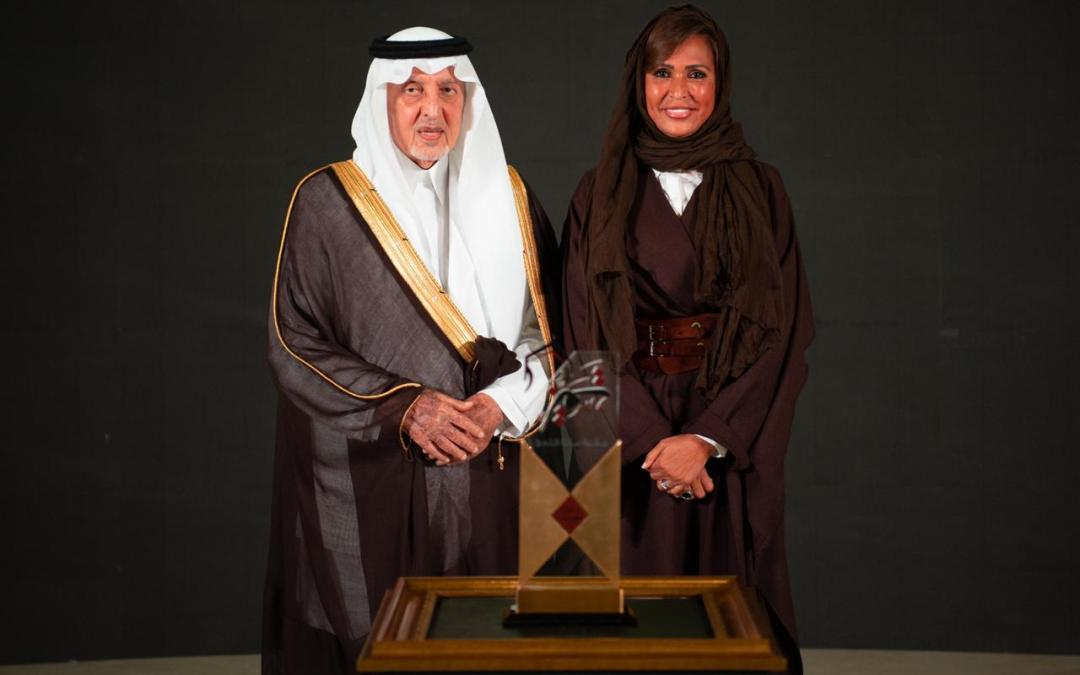 الأمير خالد الفيصل يكرم رائدة العمل البيئي بجائزة التميز