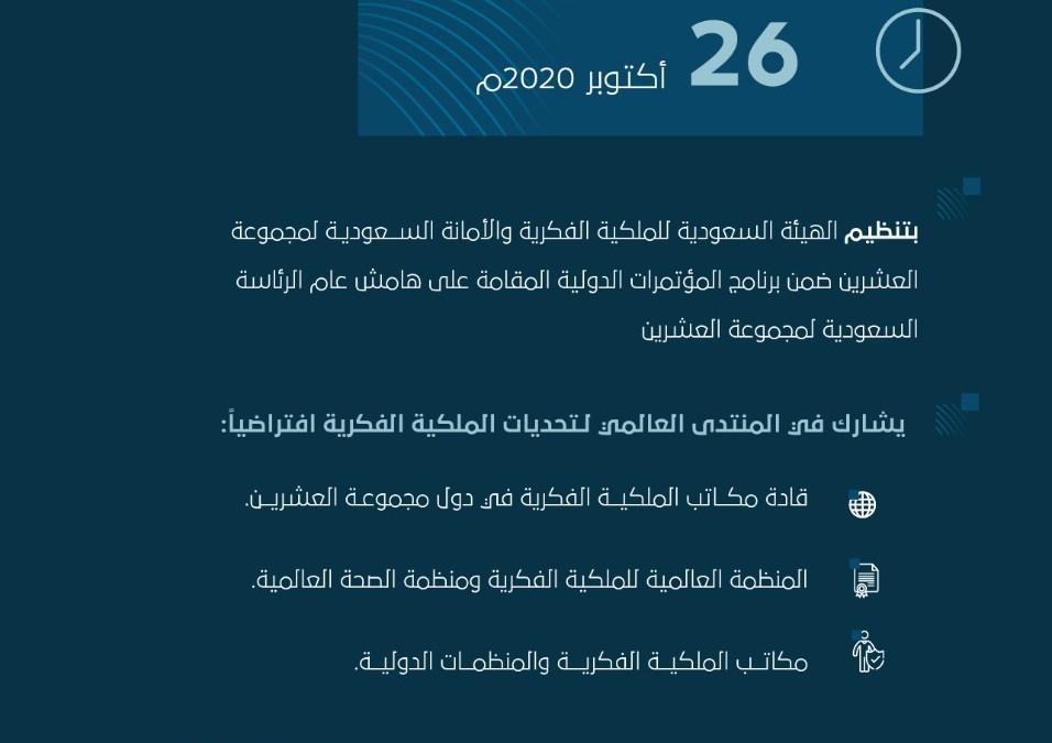 انعقاد منتدى عالمي لتحديات الملكية الفكرية في المملكة على هامش عام الرئاسة السعودية لمجموعة العشرين