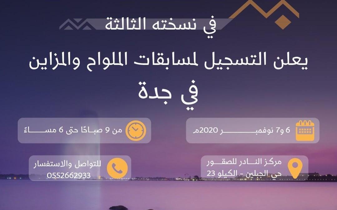 بدء استقبال المشاركين بمسابقة مهرجان الملك عبدالعزيز للصقور في جدة.