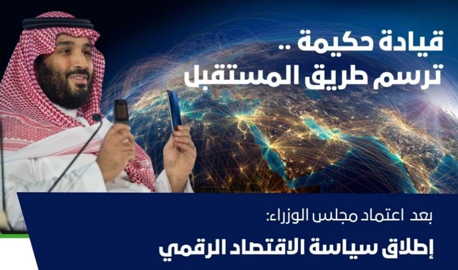 الوزراء.. يوافق على سياسة الاقتصاد الرقمي في المملكة