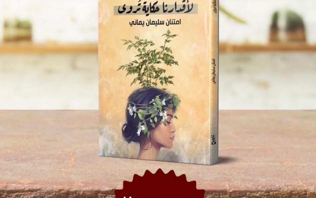 في كتابها الجديد (لأقدارنا حكاية تُروى) امتنان يماني تحول النجاح إلى قصص أدبية وأبطال واقعيون