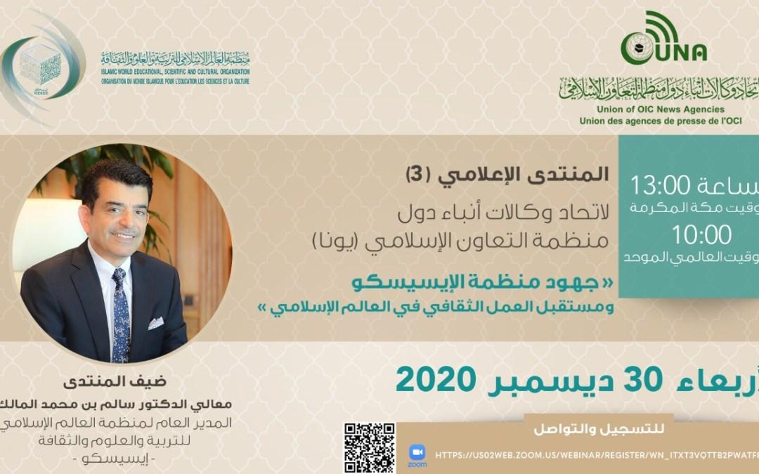 """منتدى """"يونا"""" الإعلامي يناقش جهود الإيسيسكو ومستقبل العمل الثقافي في العالم الإسلامي"""