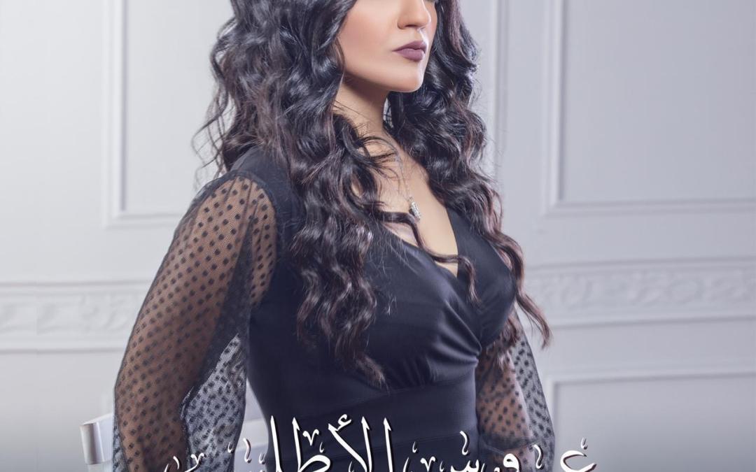 """""""شيماء شريف"""" تطرح أحدث أغانيها ( عروس الأطلسي )"""