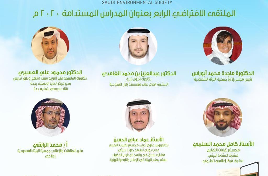 """جمعية البيئة السعودية : تُدشن الملتقى الافتراضي الرابع بعنوان """"المدارس المستدامة ٢٠٢٠"""""""