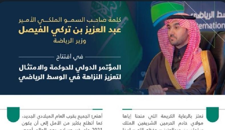 وزير الرياضة : مؤتمر الحوكمة والامتثال الدولي يحظى برعاية الملك واهتمام ولي العهد