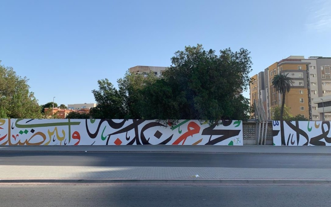 لوحة لغة الضاد تزين شوارع جدة