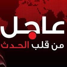 التحالف العربي: اعتراض طائرة مسيرة حوثية حاولت استهداف قصر المعاشيق في عدن