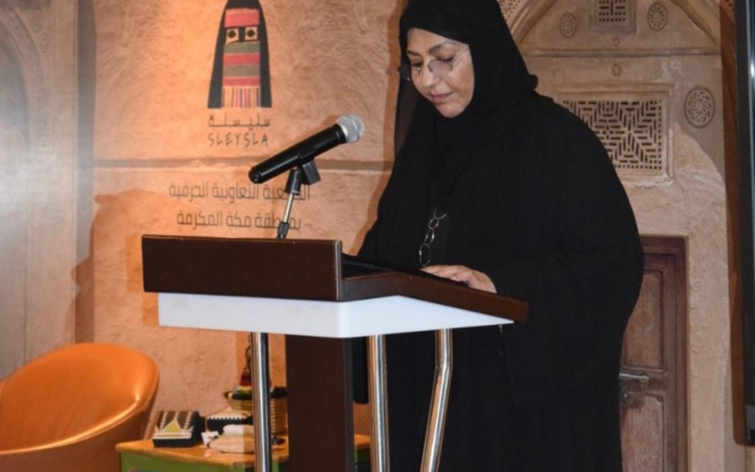 """""""الأميرة فهدة بنت سعود"""" أول عضو فخري منتخب للجمعية الفيصلية"""