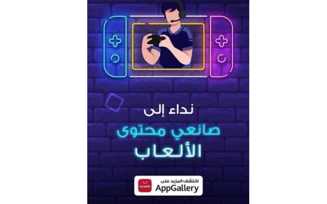 """متجر HUAWEI AppGallery يُعزز تجربة اللعب لدى عشاق الألعاب الإلكترونية: """"العب أكثر واكسب المزيد"""""""