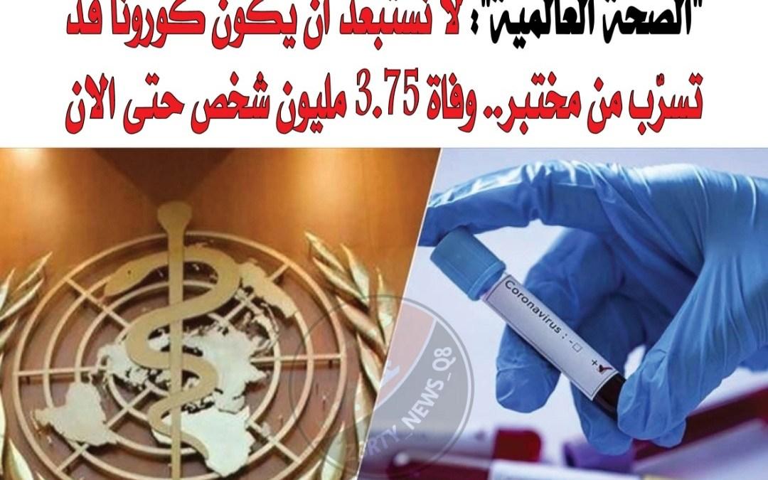 الصحة العالمية : لا تستبعد تسرب فيروس كورونا من مختبر