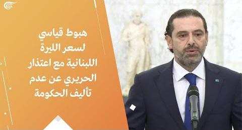 هبوط قياسي لليرة اللبنانية بعد اعتذار الحريري عن تشكيل الحكومة