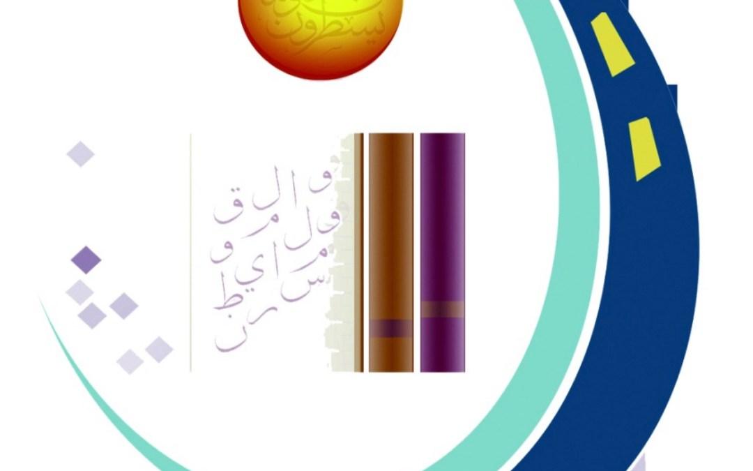 """سمو الأميرة مضاوي بنت سعود ترعى مهرجان """"أدبي الجوف"""" الثقافي"""