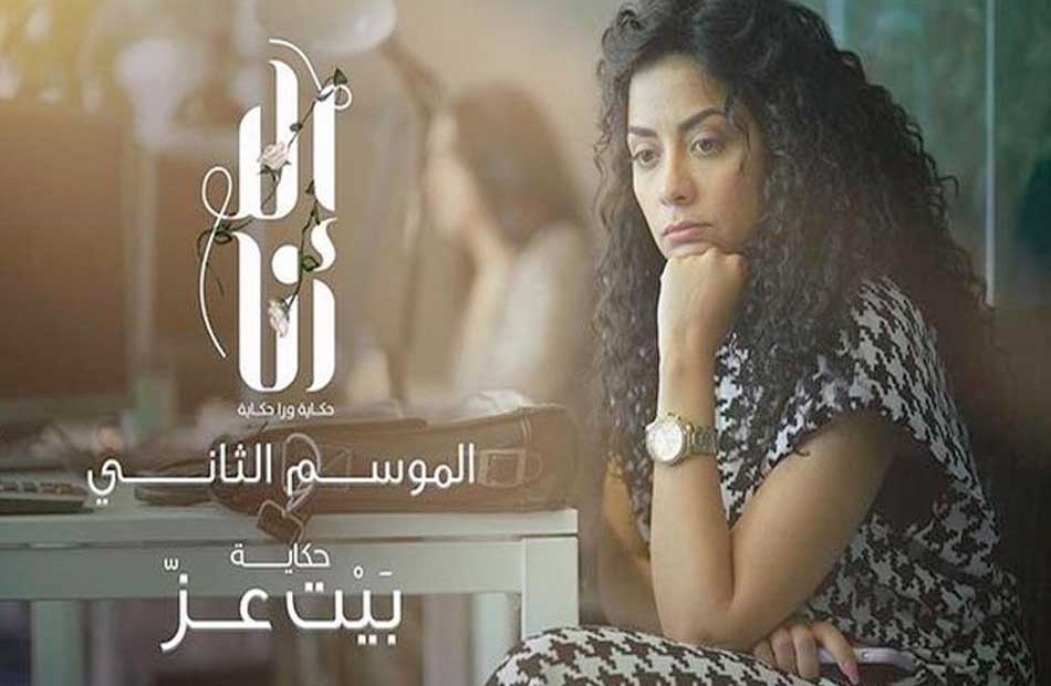 """ردود فعل واسعة على السوشيال ميديا بعد أولى حلقات حكاية"""" بيت عز"""""""