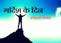 Gardish ke din Harishankar Parsai प्रेरक कथा