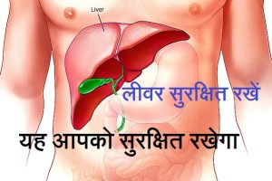 liver problems in hindi