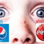 Pepsi Coca-Cola पेप्सी कोकाकोला Indian Softdrink market