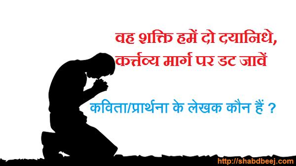 वह शक्ति हमें दो दयानिधे, कर्तव्य मार्ग पर डट जावें murarilal sharma baalbandhu