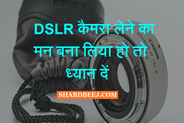 DSLR Camera buy tips in hindi
