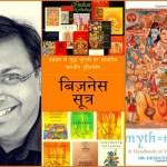 जानिए धार्मिक-पौराणिकी पुस्तकों के बेस्टसेलर लेखक डॉ.देवदत्त पटनायक के बारे में