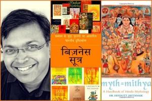 Devdutt Pattanaik hindi books