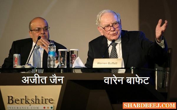 वारेन बफे के दायें हाथ अजित जैन | Warren Buffett Ajit Jain