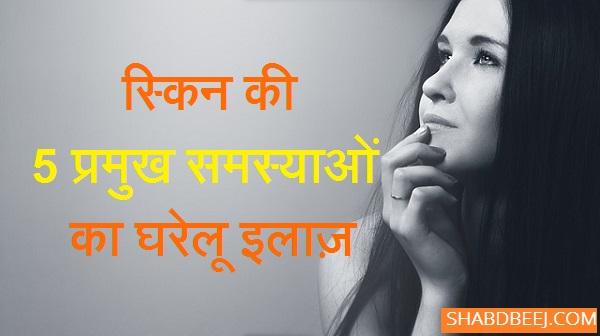 स्किन प्रॉब्लम ठीक करे 10 आसान घरेलू उपाय | Skin Problem Hindi Upay