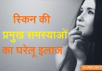 skin samasya ka gharelu ilaaz prakritik gori twacha