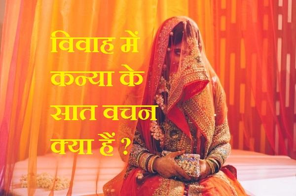 हिन्दू शादी के सात फेरे सात वचन का अर्थ   Saat vachan in Hindu marriage in hindi