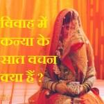 हिन्दू शादी के सात फेरे और सात वचन और उनका अर्थ जानिए