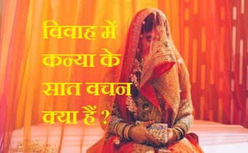 Shadi ke Saat vachan in Hindi
