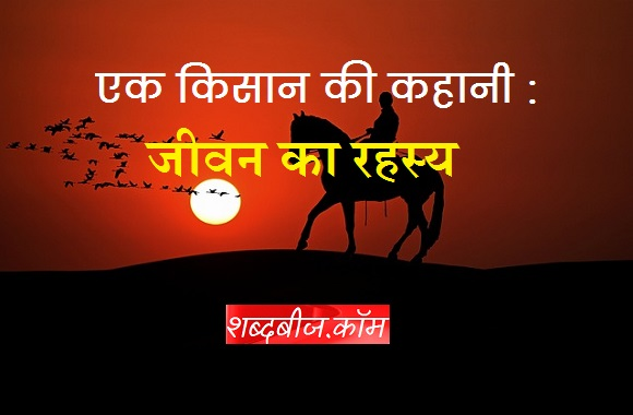 Kisan aur ghode ki motivational story