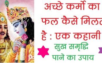 arjun krishna story mahabharta