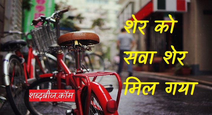 Cycle ki chori hindi story