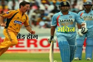 Sachin wicket by Brad Hogg