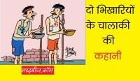 the beggar story in hindi
