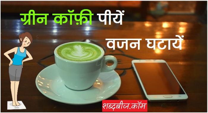 green coffee ke fayde