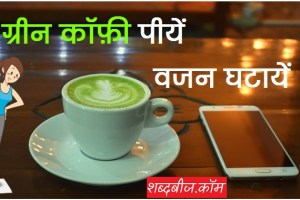 green coffee kya hai green coffee fayde