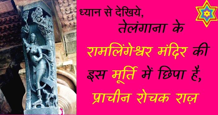 Ramalingeshwar temple statues