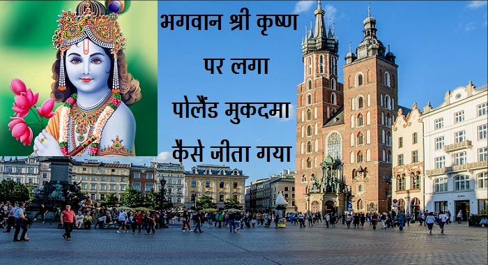 ISKCON Poland case in hindi