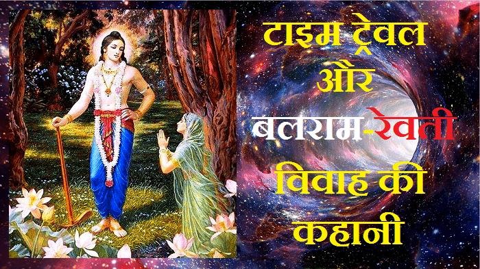 Balram Revati Vivah samay yatra