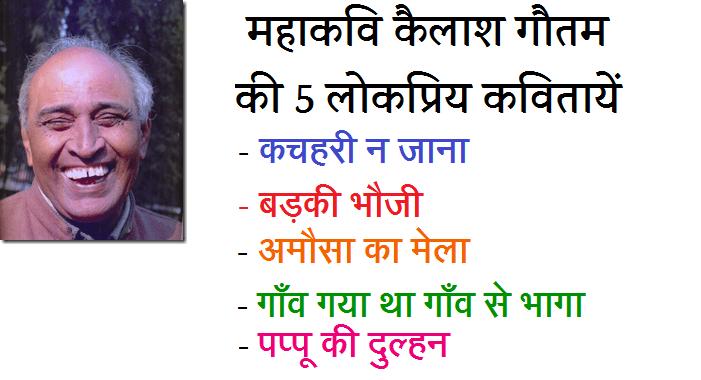 कैलाश गौतम की 5 सुप्रसिद्ध कविताएँ | Kailash Gautam Poems