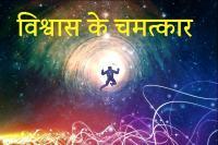 Vishwas par nibandh