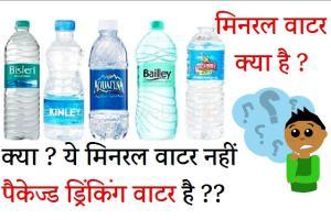 Mineral water kya hai