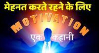 Story on hard work in hindi