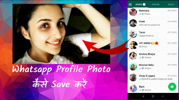whatsapp profile photo kaise save kare